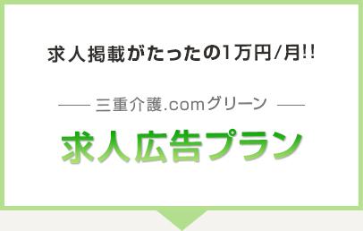 求人掲載がたったの1万円/月!!三重介護.comグリーン 求人広告プラン