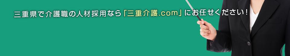 三重県で介護職の人材採用なら「三重介護.com」にお任せください!