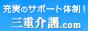 三重介護.com