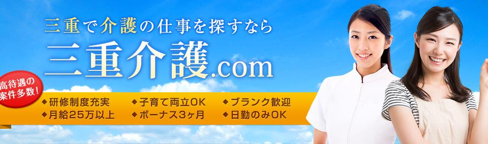 三重県で介護の仕事を探すなら・三重介護ドットコム