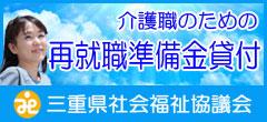 社会福祉法人 三重県社会福祉協議会 生活福祉資金貸付事業