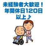 【正社員】【いなべ市】支援員・介護職 養護老人ホーム 介護関連の資格をお持ちでない方もご応募OKです★資格取得助成金制度あり♪働きながらスキルアップを目指せる職場です★年間休日124日!介護休業・看護休暇の取得実績もありますよ~(∩´∀`)∩★ No.3884-SHA-TK イメージ