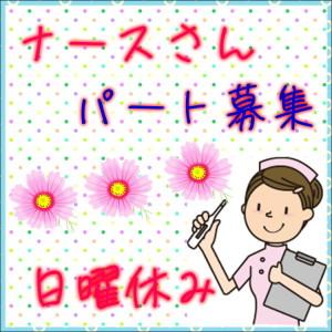 【パート】【桑名市】うれしい日曜定休☆イベントが盛りだくさん(#^.^#)年齢層幅広い職場です☆看護師☆デイサービス No.1644-SHA イメージ