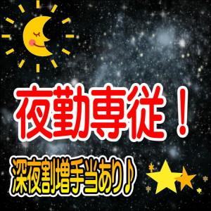 【パート】【桑名市】無資格の方もOK!ご相談ください☆一生懸命なあなたを応援できる職場です☆介護職(夜間)☆グループホーム No.1763-1-SHA イメージ