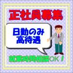 【正社員】【名張市】高待遇!!ボーナスあり~(#^.^#)経験不問です( *´艸`)介護職 特別養護老人ホーム No.1896-SH イメージ