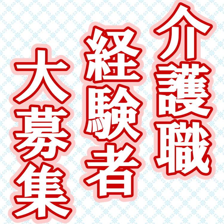 【正社員】【明和町】とっても家庭的な職場だから利用者さんにも働くスタッフもとっても穏やかに毎日を過ごしていますよ~☆介護職 グループホーム No.1926-1-SHA イメージ