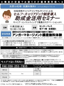 助成金セミナーFAXDM20161122