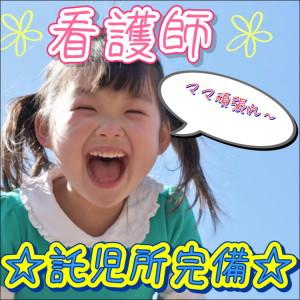 【正社員】【津市】ボーナス支給あり!(^^)!未経験OK!社会保険完備の高待遇☆准看護師 病院 No.2334‐2-SHA イメージ