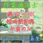 【パート】【多気町】土日祝おやすみです!(^^)!短時間勤務OKの週1日~OK♪穏やかな気持ちになれる職場環境ですよ~☆作業療法士 障害者支援施設 No.2467-SH イメージ