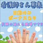【正社員】【松阪市】和な雰囲気溢れるきれいで落ち着いた施設です(^^)/うれしい17:30までのお仕事( ^ω^ )ボーナスありの高待遇♬ 看護師 地域密着型介護施設 No.2834-POP-KK イメージ