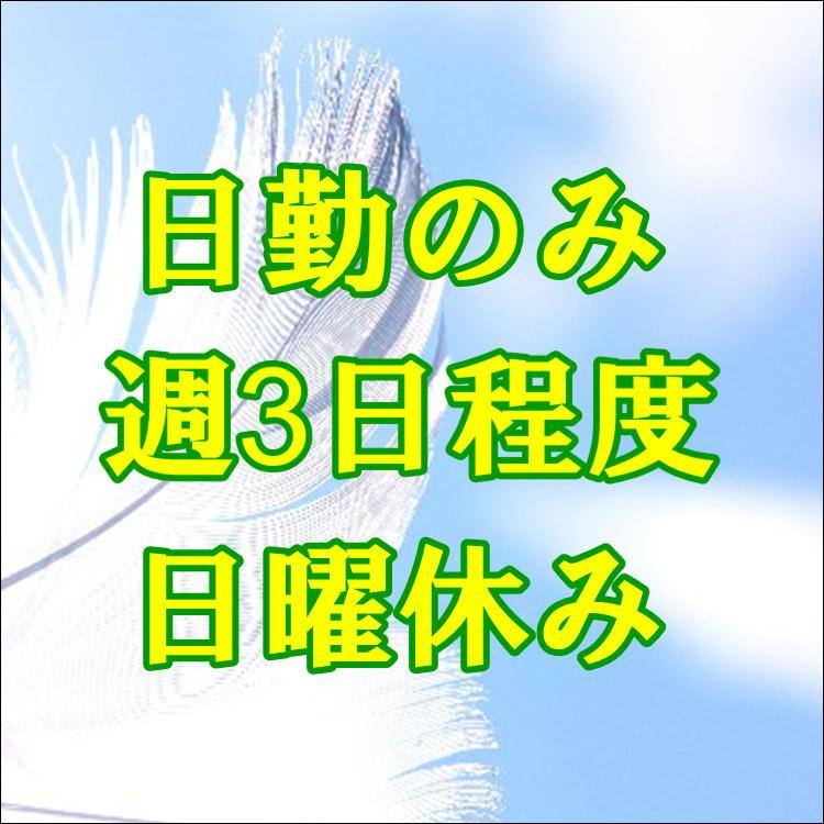 【パート】【亀山市】介護職 デイサービス 勤務時間応相談、週3日以上の勤務でOK☆彡日勤のみ、日曜休みなのでお子様との時間もしっかりとれます(#^.^#)デイサービスの現場で介護のお仕事はじめてみませんか~♪♪         H-2598-500-SHA-AM イメージ