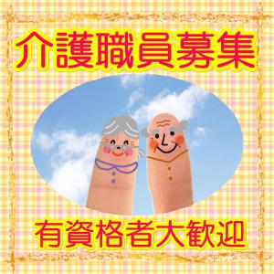 【パート】【亀山市】介護職 特別養護老人ホーム 介護関連の免許は不問♪優しくあたたかな方をお待ちしています★平日のみOKです★笑顔いっぱい楽しくお仕事ができる職場ですよ~(´▽`*)★ No.2287-301-SHA-TK イメージ