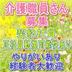 【契約社員】【奈良市】介護職 住宅型有料老人ホーム ☆新しいスタートを…奈良市でお仕事しませんか(^^)/社宅や保育園あり☆手当充実~☆女性が活躍中!元気と笑顔いっぱいの老人ホームです☆No.3310-SHA-CK イメージ