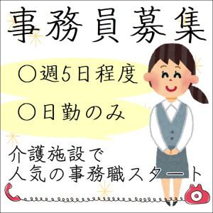 【パート】【松阪市】事務職 有料老人ホーム ◆週5程度◆時給850円◆年齢・資格不問!PCの基本作業ができれば大丈夫です☆ No.3537-POP イメージ