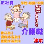 【正社員】【津市】介護職 特別養護老人ホーム 就業時間が多数あるので時間を有効利用して有意義な毎日が過ごせます!!丁寧なサポートがあるので無資格・未経験の方も安心です(●^o^●)年間休日106日、各種手当、福利厚生も整っていて働く人に優しい職場ですよ~♪♪     No.3835-504-SHA-AM イメージ