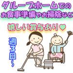 【パート】【亀山市】介護補助 グループホーム ◆ご利用者様のお食事のお世話やお掃除などのお仕事です!(^^)!◆週3日~あなたのペースでお仕事していただけます(^_-)-☆◆経験・資格不問です(*^^*)◆ No.3904-POP イメージ