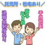 【正社員】【四日市市】介護職 特別養護老人ホーム ◆賞与年3回・4.90ヶ月✨手厚い手当も盛りだくさんです(*^^*)◆年間休日111日♪残業もほとんどないので、ワークライフバランス大充実♫◆託児所があるので、小さなお子様のいるママさんも安心ですよ(^O^)/◆   No.3949-POP-WM イメージ