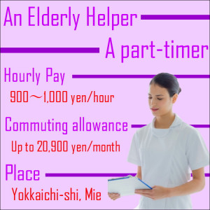 """【Part-time worker】【Yokkaichi-shi】An elderly helper at a nursing home ✦""""Permanent Residency"""" in Japan is essential.✦There is no border of nationality  in """"Helper World"""". Please join us! No.3266-301-SHA-TK イメージ"""