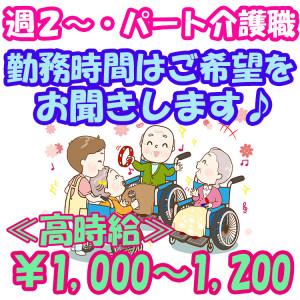 【パート】【松阪市】介護職 サービス付き高齢者向け住宅 ◆勤務時間は24Hの間でご希望をお聞きします(^_-)-☆◆勤務日数も、もちろんご相談OKですよ(^O^)/◆資格をお持ちでない方も大歓迎♪資格をお持ちの方は優遇致します♫◆  No.4044-POP-WM イメージ