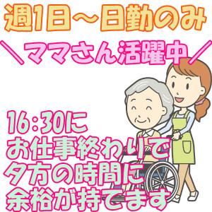 【パート】【津市】介護職 有料老人ホーム ◆ママさんに人気の『週1日~』✨16時半でお仕事終わりなので、夕方の時間に余裕が持てますよ(^o^)/◆未経験・資格をお持ちでない方も大歓迎!!経験者・有資格者の方には時給割増制度あります(^_-)-☆◆   No.3182-POP-WM イメージ