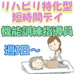 【パート】【明和町】機能訓練指導員 リハビリデイサービス ◆ママさん大歓迎!!土曜日午後~日曜日・祝日休みで働きやすい(^_^)v◆お子様行事の時などに有給取りやすい職場環境です✨◆勤務日数はご相談をお受けします(^O^)/◆半日勤務もOKですよ(*^^*)◆No.A0113-AD イメージ