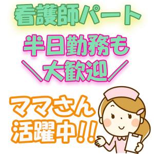 【パート】【明和町】看護師 リハビリデイサービス ◆ママさん大歓迎!!土曜日午後~日曜日・祝日休みで働きやすい(^_^)v◆お子様行事の時などに有給取りやすい職場環境です✨◆勤務日数・時間はご相談をお受けします(^O^)/短時間勤務もOKですよ(*^^*)◆ No.A0113-AD イメージ