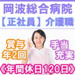 【正社員】【伊賀市】介護職 病院 ◆安心・安定!!総合病院でのお仕事です✨◆『年間休日120日』ワークライフバランス大充実です♪◆財形・退職金制度など将来への備えも安心です♫◆未経験の方・資格をお持ちでない方も大歓迎!!お仕事しながらスキルアップできますよ(^O^)/◆  No.4098-POP-WM イメージ