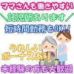 【パート】【いなべ市】介護職 特別養護老人ホーム ◆ママさんにおすすめの『短時間勤務OK』&『託児所のある』職場です(^O^)/◆勤務時間数に応じたボーナスあります(^_^)v◆未経験の方・資格をお持ちでない方も大歓迎✨資格をお持ちの方は時給アップ制度がありますよ♪◆勤務日数はご相談に応じます♫◆ No.A0112-AD イメージ