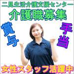 【準社員】【伊勢市】介護職員 有料老人ホーム ◆女性スタッフ活躍中✨ママさんも働きやすいですよ(^O^)/◆資格手当・経験手当で、スキル・キャリアがきちんとお給料に反映されます(^_-)-☆◆資格をお持ちでない方・未経験の方も大歓迎です(^O^)/◆  No.4128-POP-WM イメージ